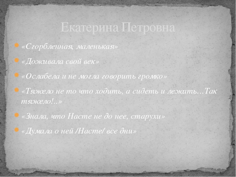 «Сгорбленная, маленькая» «Доживала свой век» «Ослабела и не могла говорить гр...