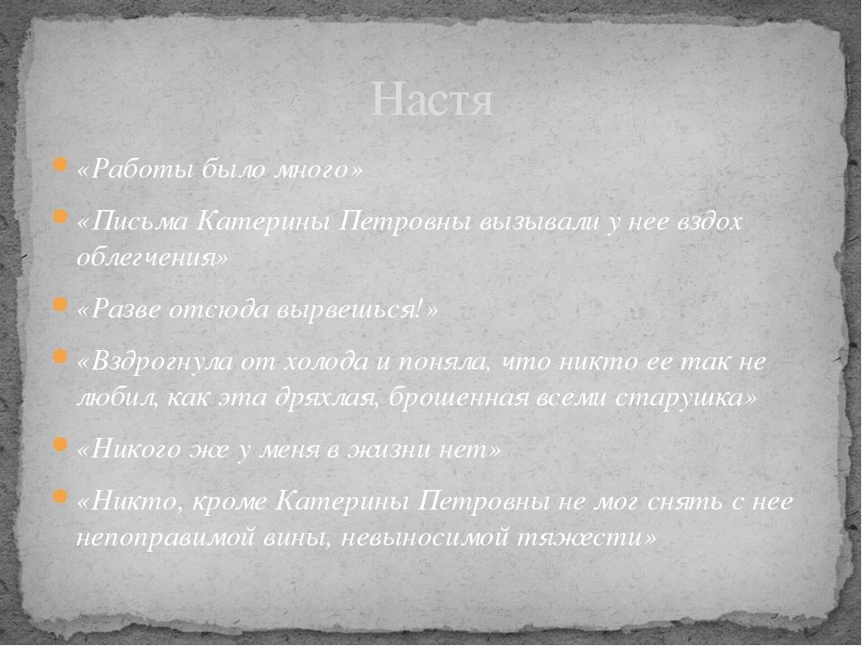 «Работы было много» «Письма Катерины Петровны вызывали у нее вздох облегчения...