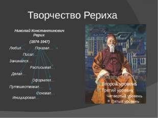 Творчество Рериха Николай Константинович Рерих (1874-1947) Любил… Показал… Пи