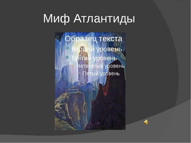 Миф Атлантиды