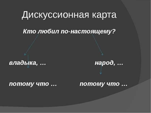 Дискуссионная карта Кто любил по-настоящему? владыка, … народ, … потому что …...
