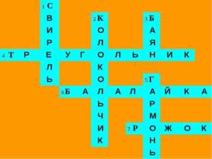 1 С  В2 К3 Б  И О А  Р Л Я 4 Т Р
