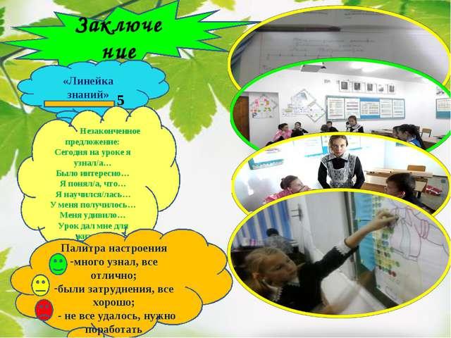 Заключение «Линейка знаний» 5 Незаконченное предложение: Сегодня на уроке я у...