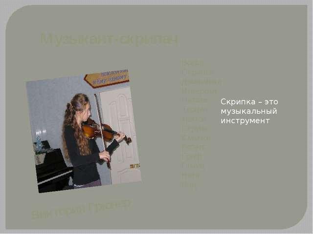 Музыкант-скрипач Вокал Скрипка Доминанта Интервал Октава Терция тритон Струна...