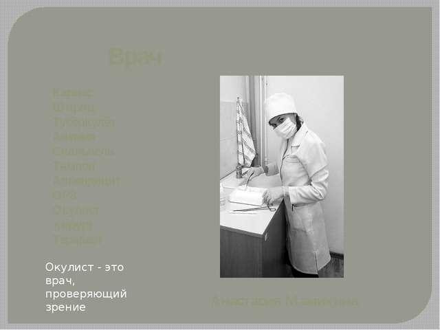 Врач Кариес Шприц Туберкулёз Анемия Скальпель Тампон Аппендицит ОРЗ Окулист Х...