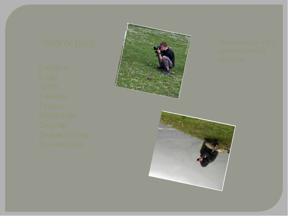 Фотограф Съёмка Кадр Тубус Камера Тушка Объектив Окуляр Видоискатель Миниатюр...
