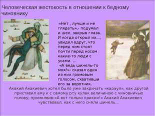 Человеческая жестокость в отношении к бедному чиновнику Акакий Акакиевич хот