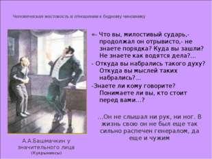 Человеческая жестокость в отношении к бедному чиновнику А.А.Башмачкин у знач