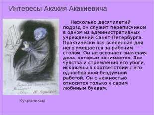 Интересы Акакия Акакиевича Несколько десятилетий подряд он служит переписчик