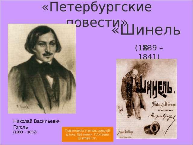 Николай Васильевич Гоголь (1809 – 1852) «Шинель» «Петербургские повести» (18...