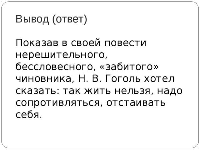 Вывод (ответ) Показав в своей повести нерешительного, бессловесного, «забитог...