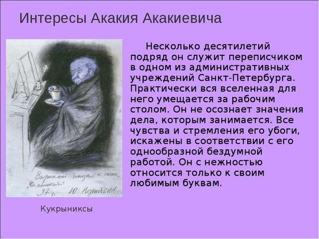 Интересы Акакия Акакиевича Несколько десятилетий подряд он служит переписчик...