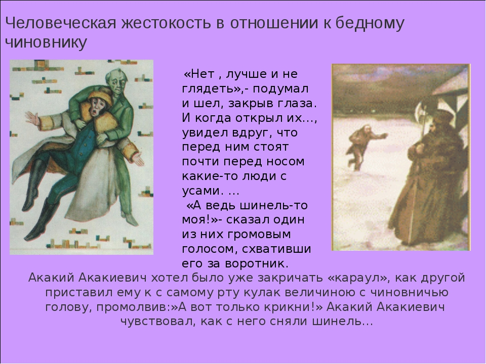 Человеческая жестокость в отношении к бедному чиновнику Акакий Акакиевич хот...