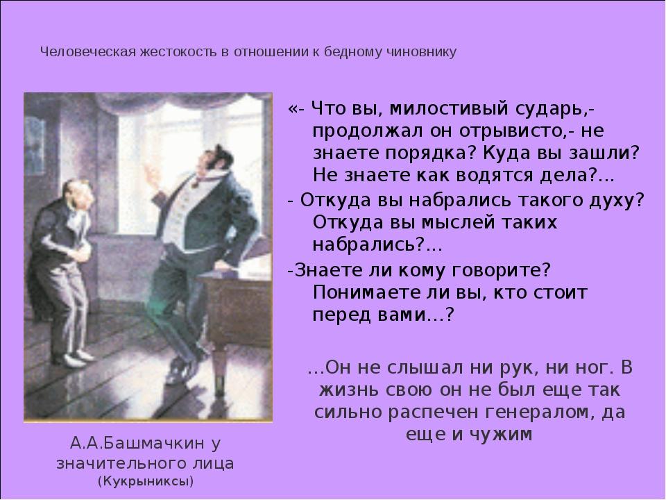 Человеческая жестокость в отношении к бедному чиновнику А.А.Башмачкин у знач...