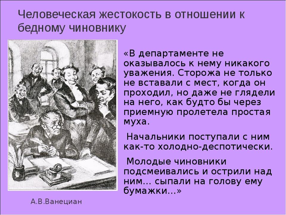 Человеческая жестокость в отношении к бедному чиновнику «В департаменте не о...