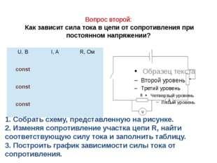 Вопрос второй: Как зависит сила тока в цепи от сопротивления при постоянном н