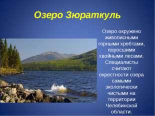 Озеро Зюраткуль Озеро окружено живописными горными хребтами, поросшими хвойны