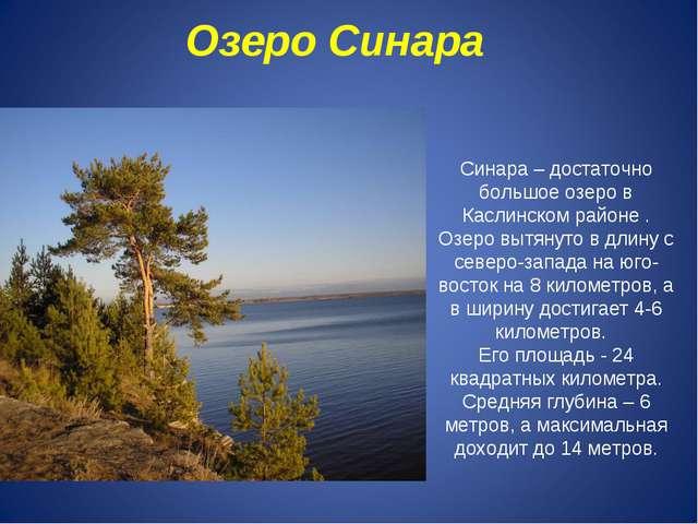 Озеро Синара Синара – достаточно большое озеро в Каслинском районе . Озеро вы...