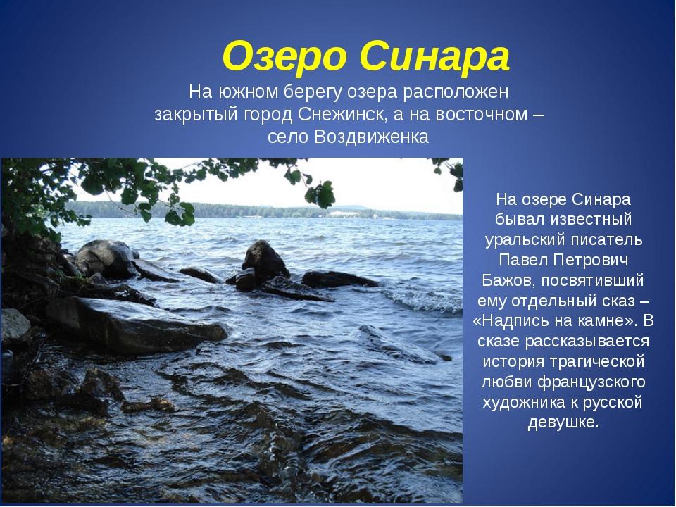 Озеро Синара . На озере Синара бывал известный уральский писатель Павел Петро...