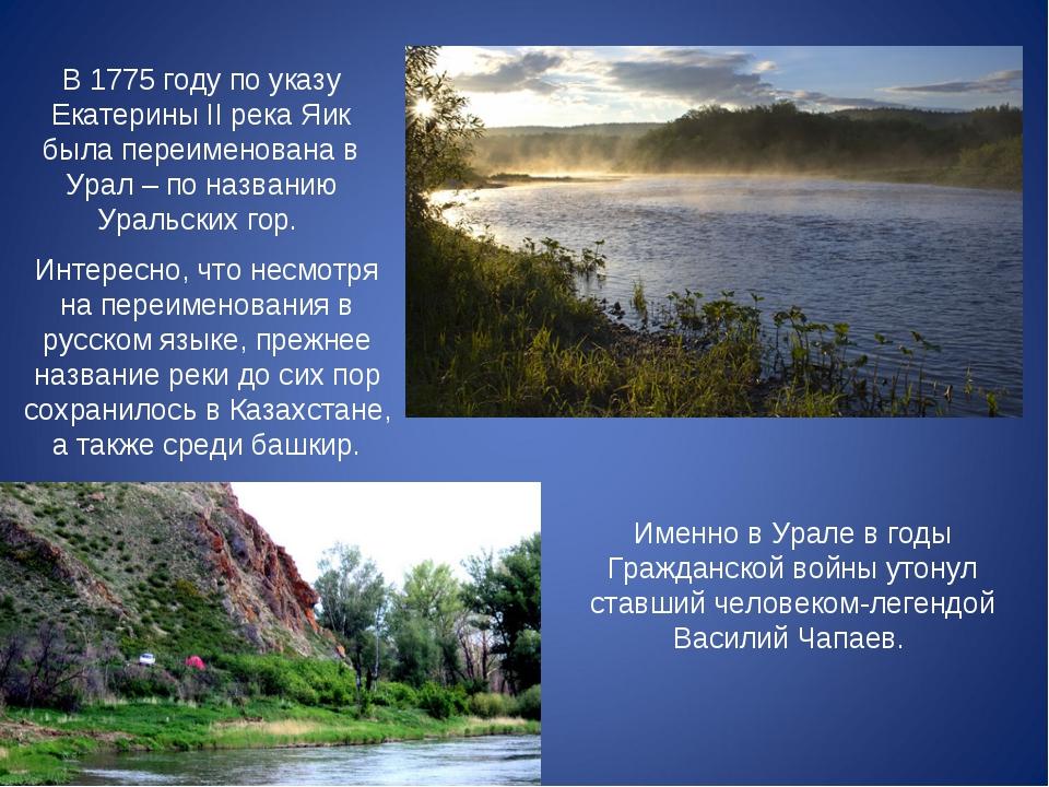 Интересно, что несмотря на переименования в русском языке, прежнее название р...