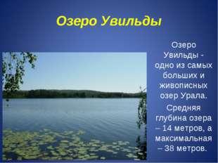 Озеро Увильды Озеро Увильды - одно из самых больших и живописных озер Урала.