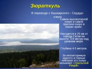 Самое высокогорной озеро и самое пресное озеро в наших краях. Находится в 25