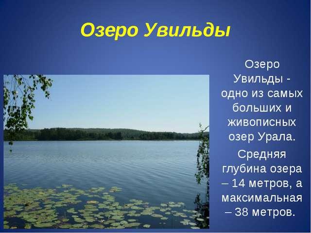 Озеро Увильды Озеро Увильды - одно из самых больших и живописных озер Урала....