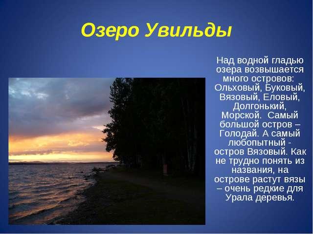 Озеро Увильды Над водной гладью озера возвышается много островов: Ольховый, Б...