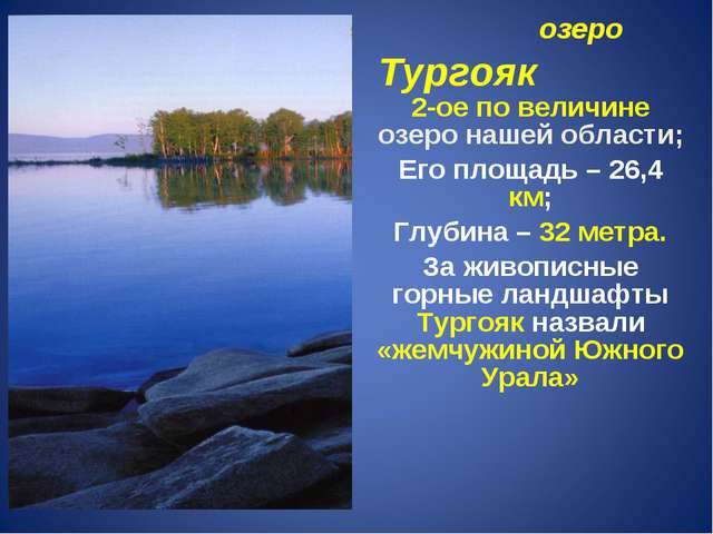 озеро Тургояк 2-ое по величине озеро нашей области; Его площадь – 26,4 км; Г...