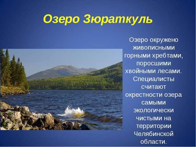 Озеро Зюраткуль Озеро окружено живописными горными хребтами, поросшими хвойны...