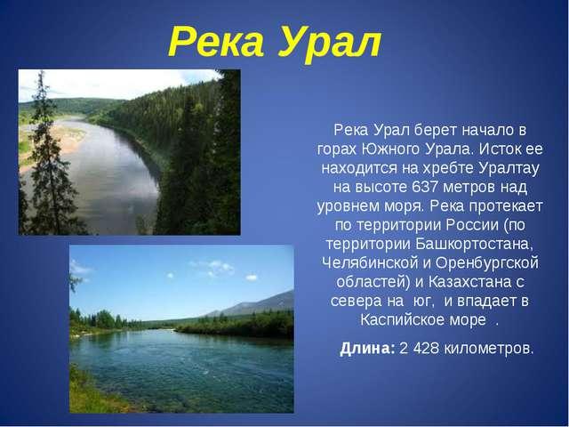 Река Урал берет начало в горах Южного Урала. Исток ее находится на хребте Ура...