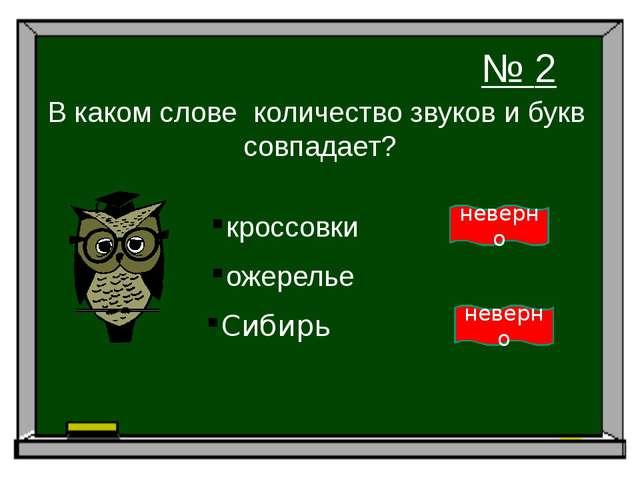 В каком слове количество звуков и букв совпадает? ожерелье кроссовки Сибирь №...