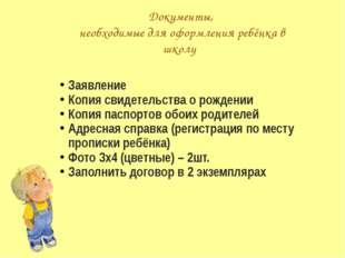 Документы, необходимые для оформления ребёнка в школу Заявление Копия свидете