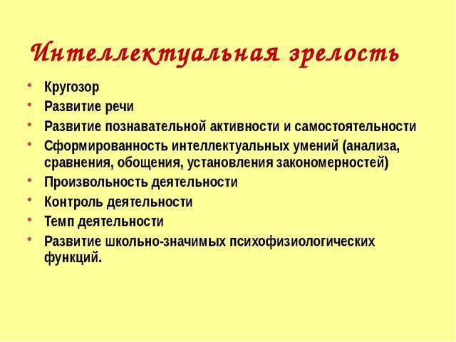 Кругозор Развитие речи Развитие познавательной активности и самостоятельности...