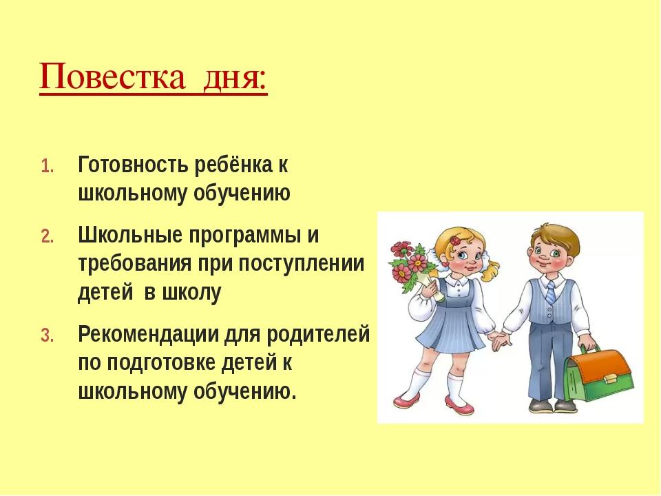 Повестка дня: Готовность ребёнка к школьному обучению Школьные программы и тр...