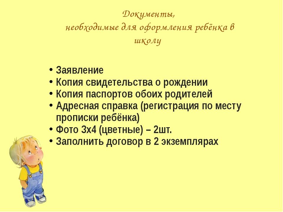 Документы, необходимые для оформления ребёнка в школу Заявление Копия свидете...