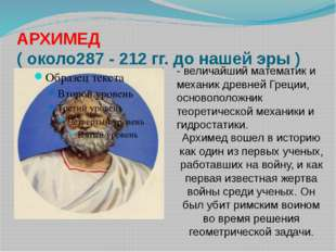 АРХИМЕД ( около287 - 212 гг. до нашей эры ) - величайший математик и механик