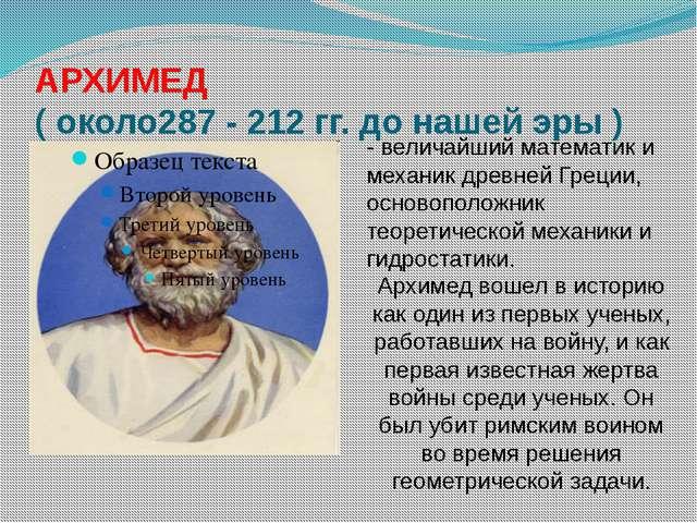АРХИМЕД ( около287 - 212 гг. до нашей эры ) - величайший математик и механик...
