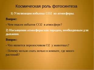 Космическая роль фотосинтеза 1) Утилизация избытка СО2 из атмосферы. Вопрос: