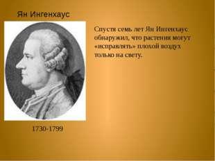 Ян Ингенхаус 1730-1799 Спустя семь лет Ян Ингенхаус обнаружил, что растения м