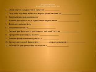 Продолжите утверждение В-1 нечетные, В-2 четные, 11 вопрос - всем Обмен вещес