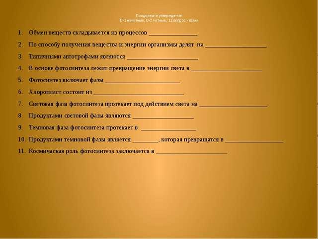 Продолжите утверждение В-1 нечетные, В-2 четные, 11 вопрос - всем Обмен вещес...