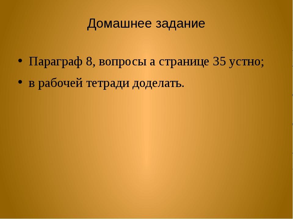 Домашнее задание Параграф 8, вопросы а странице 35 устно; в рабочей тетради д...