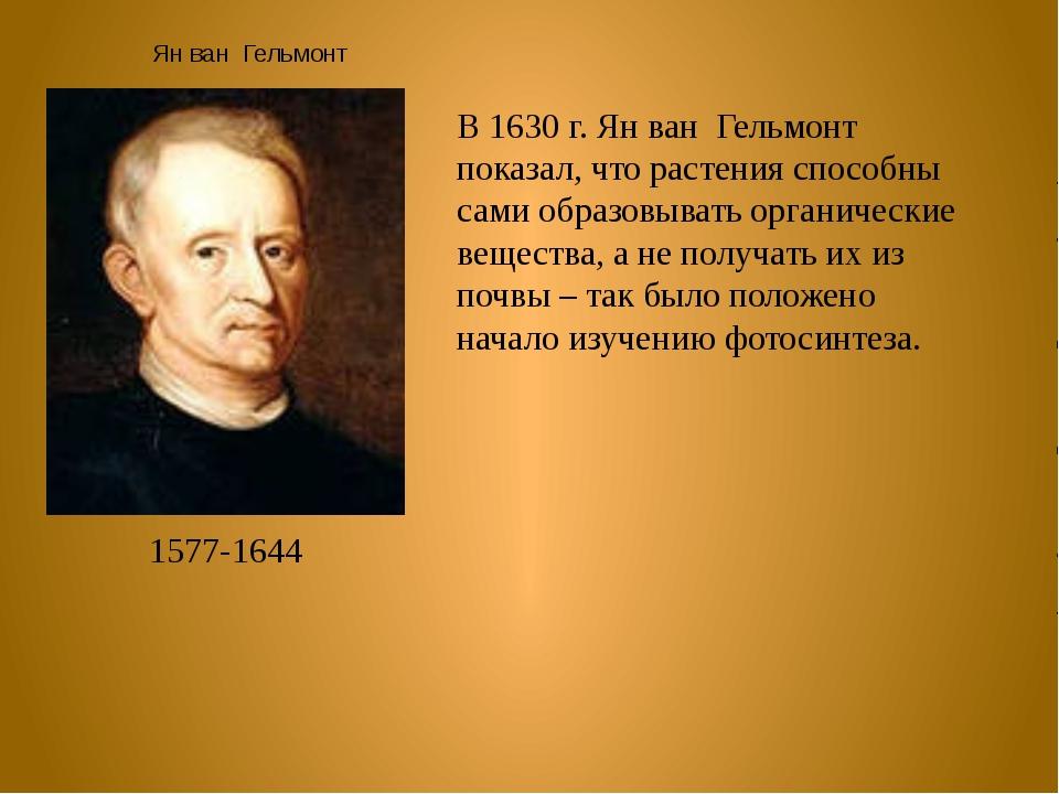 Ян ван Гельмонт 1577-1644 В 1630 г. Ян ван Гельмонт показал, что растения спо...