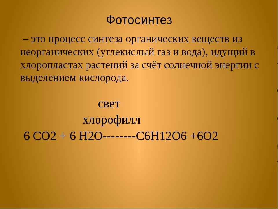 Фотосинтез – это процесс синтеза органических веществ из неорганических (угле...