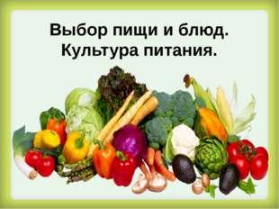 Выбор пищи и блюд. Культура питания.