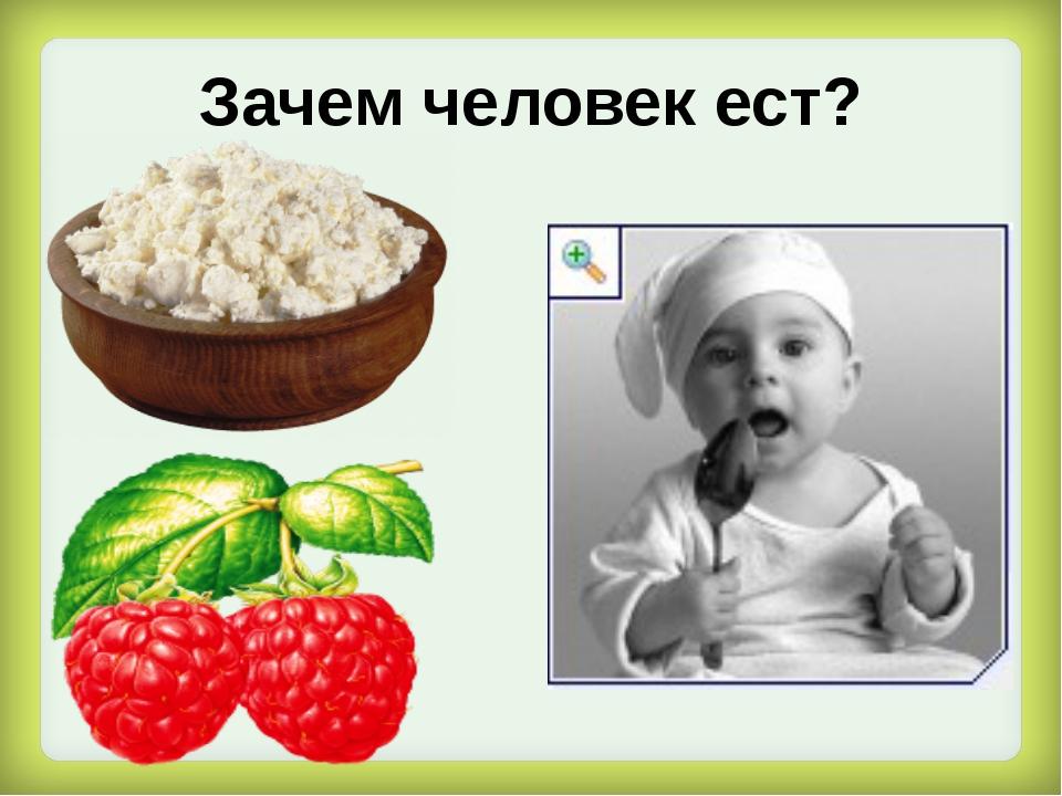 Зачем человек ест?
