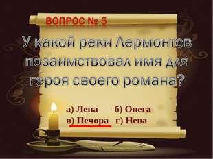 а) Лена б) Онега в) Печора г) Нева