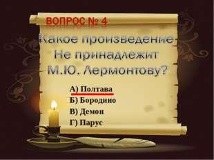 А) Полтава Б) Бородино В) Демон Г) Парус