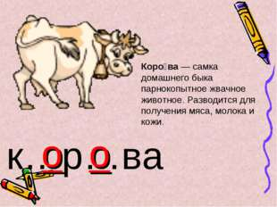 Коро́ва — самка домашнего быка парнокопытное жвачное животное. Разводится для